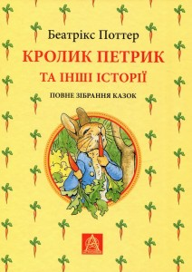 Книга Кролик Петрик та інші історії. Повне зібрання казок