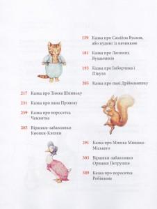 фото страниц Кролик Петрик та інші історії. Повне зібрання казок #3