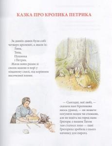 фото страниц Кролик Петрик та інші історії. Повне зібрання казок #4