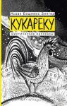 Книга Кукареку
