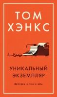 Книга Уникальный экземпляр. Истории о том о сём