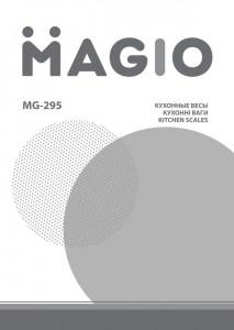 фото Весы кухонные Magio Raspberry (MG-295) #2
