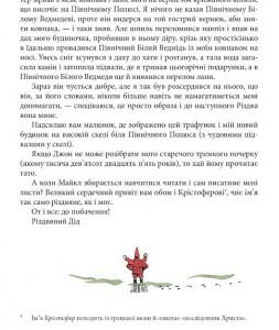 фото страниц Листи Різдвяного Діда #9