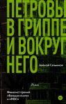 Книга Петровы в гриппе и вокруг него