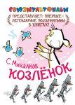 Книга Козлёнок