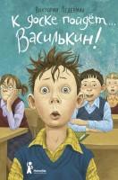 Книга К доске пойдет… Василькин! Школьные истории Димы Василькина, ученика 3 «А» класса