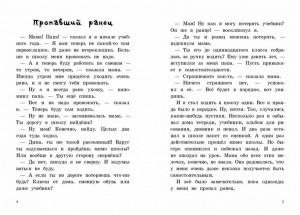 фото страниц К доске пойдет… Василькин! Школьные истории Димы Василькина, ученика 3 «А» класса #3