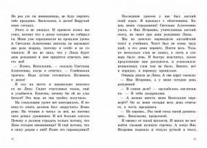 фото страниц К доске пойдет… Василькин! Школьные истории Димы Василькина, ученика 3 «А» класса #4