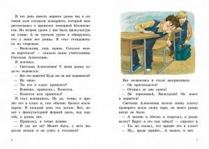 фото страниц К доске пойдет… Василькин! Школьные истории Димы Василькина, ученика 3 «А» класса #2