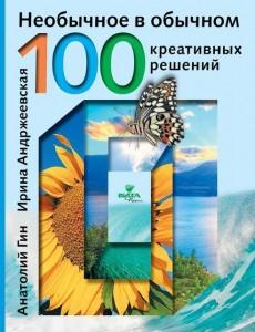 Книга Необычное в обычном. 100 креативных решений