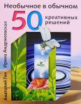 Книга Необычное в обычном. 50 креативных решений