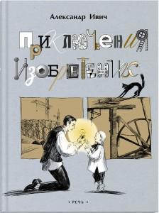 Книга Приключения изобретений
