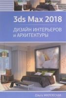 Книга 3ds Max 2018. Дизайн интерьеров и архитектуры