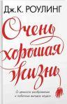 Книга Очень хорошая жизнь