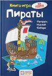 Книга Пираты. Книга-игра