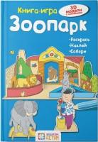 Книга Зоопарк. Книга-игра