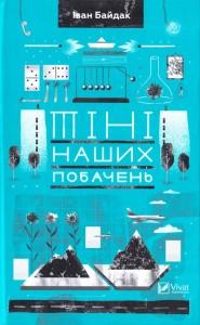 Книга Тіні наших побачень