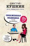 Книга Обнаженная медицина. Рассказы дерматовенеролога о суровых врачах и 'везучих' пациентах