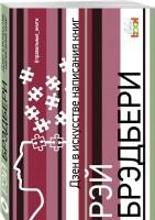 Книга Дзен в искусстве написания книг