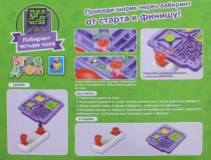 фото Настольная игра 1Toy  'Лабиринт 4 поля' (Т10821) #3