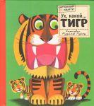 Книга Картонный ZOO квартет. Ух, какой... Тигр