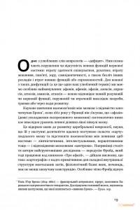 фото страниц Олівер Сакс. Життя і практика (суперкомплект з 2 книг) #10