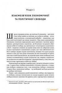 фото страниц Капіталізм: вчора, сьогодні, завтра (суперкомплект з 3 книг) #9