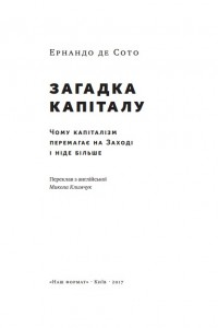 фото страниц Капіталізм: вчора, сьогодні, завтра (суперкомплект з 3 книг) #21