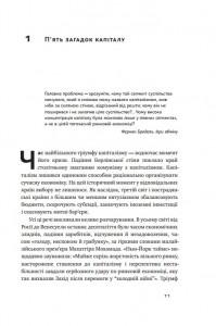 фото страниц Капіталізм: вчора, сьогодні, завтра (суперкомплект з 3 книг) #16