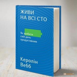 фото страниц Живи на повну кожен день (суперкомплект з 3 книг) #13