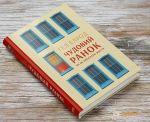 фото страниц Живи на повну кожен день (суперкомплект з 3 книг) #8