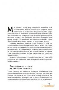 фото страниц Живи на повну кожен день (суперкомплект з 3 книг) #17