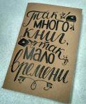 фото страниц Блокнот 'Так много книг, так мало времени' #2