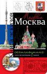 Книга Москва. Книга эскизов. Искусство визуальных заметок