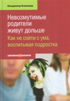 Книга Невозмутимые родители живут дольше