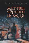 Книга Жертвы черного дождя