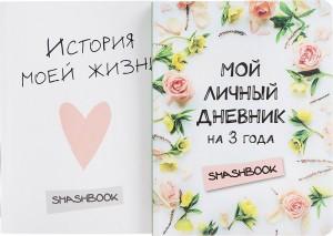Книга Мой личный дневник на 3 года. История моей жизни (комплект из 2 блокнотов)