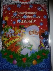 фото Новогодний подарочный пакет (30 х 20 см) для сладостей и книг #3