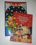 фото Новогодний подарочный пакет (30 х 20 см) для сладостей и книг #2