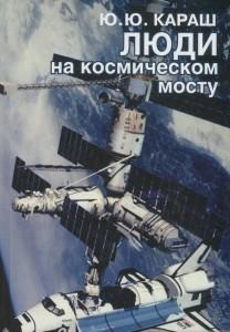 Книга Люди на космическом мосту
