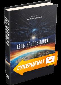 День Незалежності. Відродження Алекс Ірвін купить книгу в Киеве и ... ce1d33d60199d