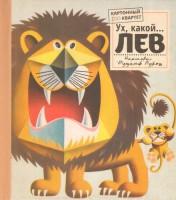 Книга Картонный ZOO квартет. Ух, какой... Лев