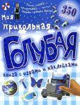 Книга Моя прикольная голубая книга с играми и наклейками