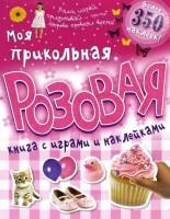 Книга Моя прикольная розовая книга с играми и наклейками