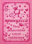 Книга Я - принцесса. Моя маленькая книга секретов