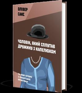 Книга Чоловік, який сплутав дружину з капелюхом