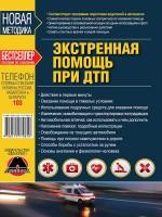 Книга Экстренная помощь при ДТП