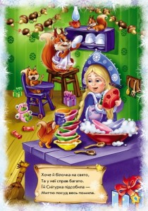 фото страниц Наш улюблений Новий Рік #5
