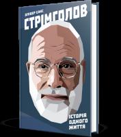Книга Стрімголов. Історія одного життя