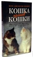 Книга Кошка против кошки